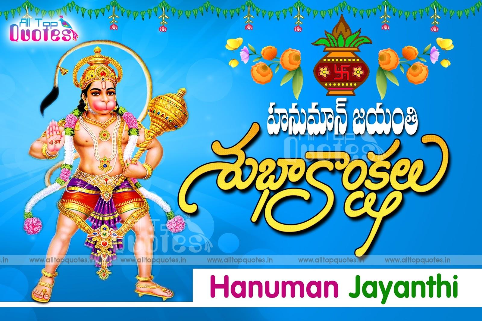 Happy Hanuman Jayanti Wallpapers Wallpaper Directory