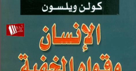 كتاب ممرات السحر الخفية pdf