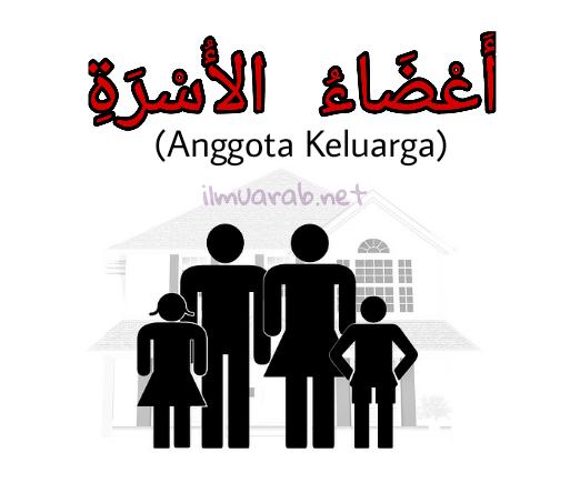 50 Kosakata Bahasa Arab Tentang Anggota Keluarga Lengkap Belajar Bahasa Arab
