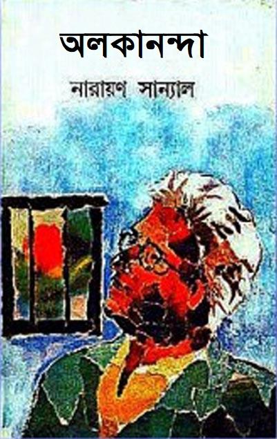Narayan Sanyal Pdf