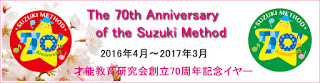 http://www.suzukimethod.or.jp/70th/