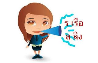 เรียนภาษาไทยที่บ้าน ที่สงขลา ภูเก็ต สมุทรปราการ ชลบุรี ระยอง นนทบุรี ปทุมธานี