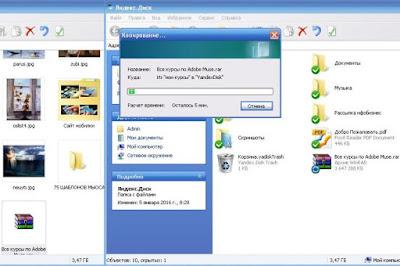 Как передать файлы более 1 ГБ через Яндекс.Диск