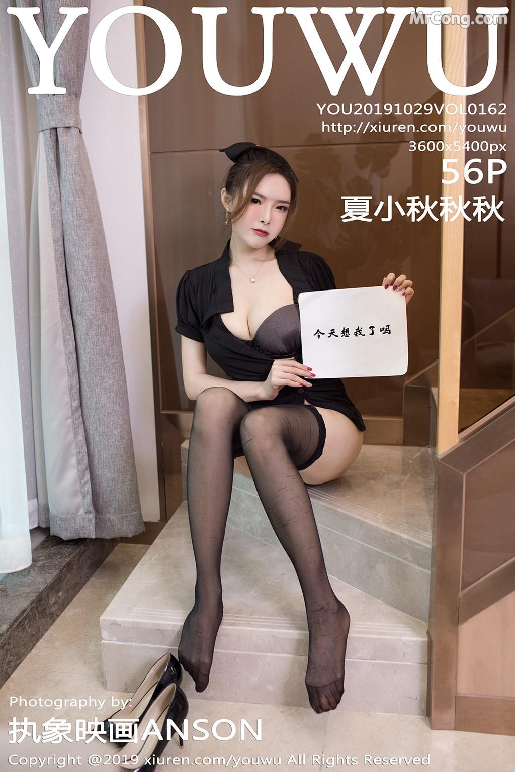 YouWu Vol.162: Xia Xiao Qiu Qiu Qiu (夏小秋秋秋) (57 ảnh)