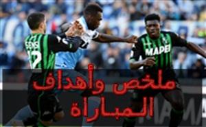 أهداف مباراة لاتسيو وساسولو في الدوري الإيطالي