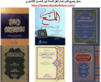 حصريا : حمل جميع كتب إمام أهل السنة أبو الحسن الأشعري المطبوعة