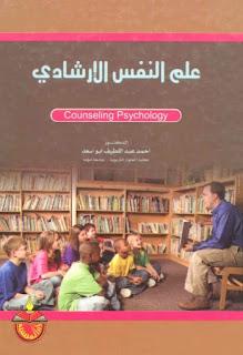 تحميل كتاب علم النفس الإرشادي - أحمد عبد اللطيف أبو اسعد pdf