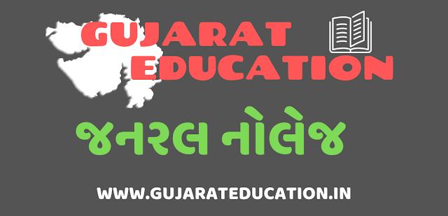 ICE Rajkot Launching Bharat Ni Bhgol Competitive Exam 2019