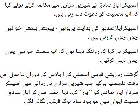 shireen mazari latest news