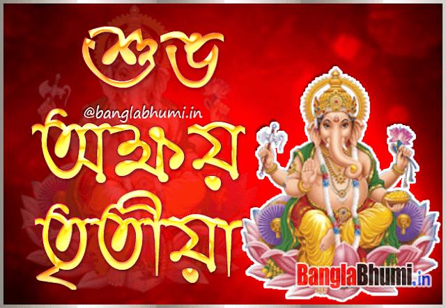 Akshaya Tritiya Bangla Wishes Wallpaper Free Download