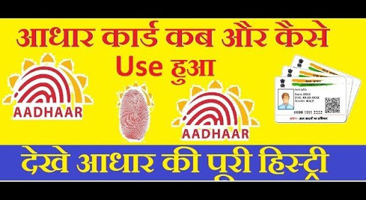 Aadhaar Card Usage History – Is it Misused? Full Guide To Check Aadhaar History