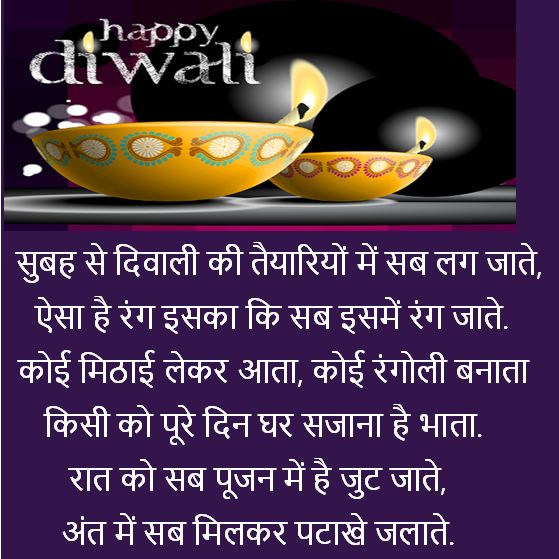 diwali shayari images download, diwali shayari images collection