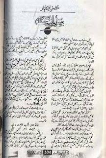 Sirat e Mustaqeem by Uzma Iftikhar Online Reading