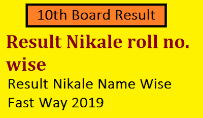 10th board result 2019, 10th board ka result kaise dekhe, roll no. wise 10th board result, name wise 10th board result, how to check 10th board result, naam se 10th board result nikale