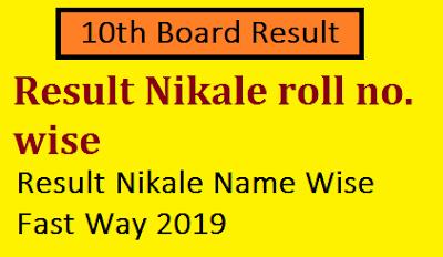 10th board result 2019, 10th board ka result kaise dekhe, roll no. wise 10th board result, name wise 10th board result, how to check 10th board result, naam se 10th board result nikale