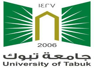الموقع الرسمي لجامعة تبوك المملكة العربية السعودية University of Tabuk