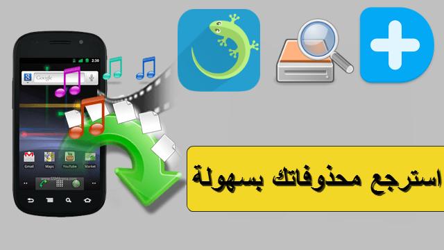 أفل 3 تطبيقات أندرويد لاسترجاع كافة الملفات والصور المحذوفة من الهواتف الذكية