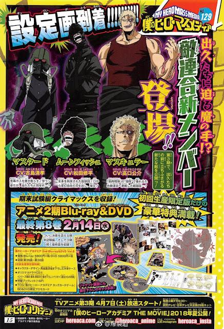 """Tres nuevas voces para la tercera temporada de """"Boku no Hero Academia"""" (僕のヒーローアカデミア)."""