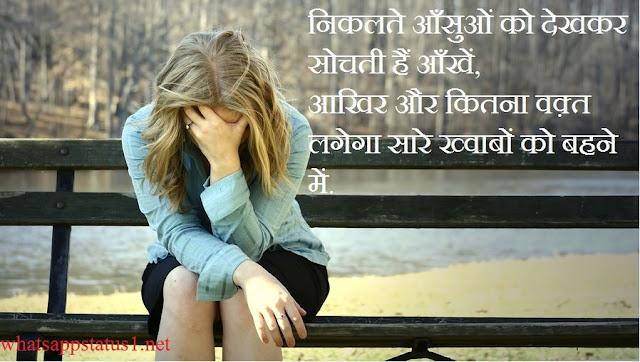 sad pic for whatsapp
