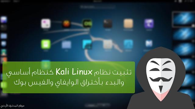 install kali linux , how to install kali linux in pc , تثبيت كالي لينكس كنظام أساسي ، كيفية تثبيت نظام كالي لينكس كنظام أساسي ، أختراق الفيس بوك بالكالي لينكس ، أختراق الوايفاي بالكالي لينكس ، موقع المحترف اﻷردني ، المحترف اﻷردني ، عبد الرحمن وصفي ، Abdullrahman Wasfi