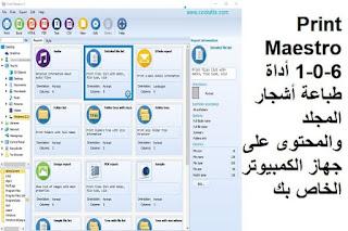 Print Maestro 1-0-6 أداة طباعة أشجار المجلد والمحتوى على جهاز الكمبيوتر الخاص بك