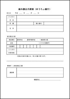 給与振込口座届(ゆうちょ銀行) 024