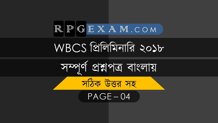 wbcs 2018 question paper pdf download