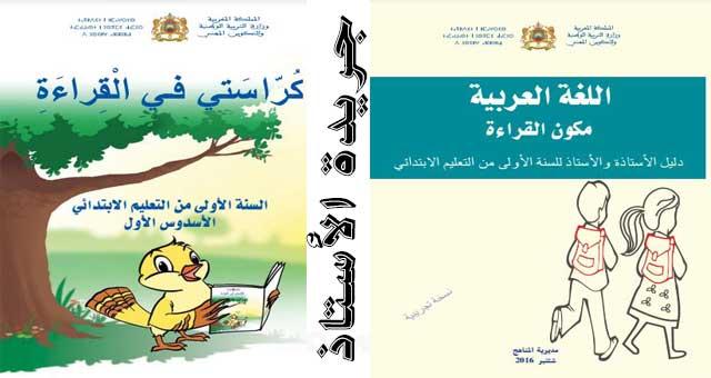 القراءة من أجل النجاح دليل الاساتذة وكراسة المتعلم لمكون القراءة للسنة الأولى من التعليم الابتدائي