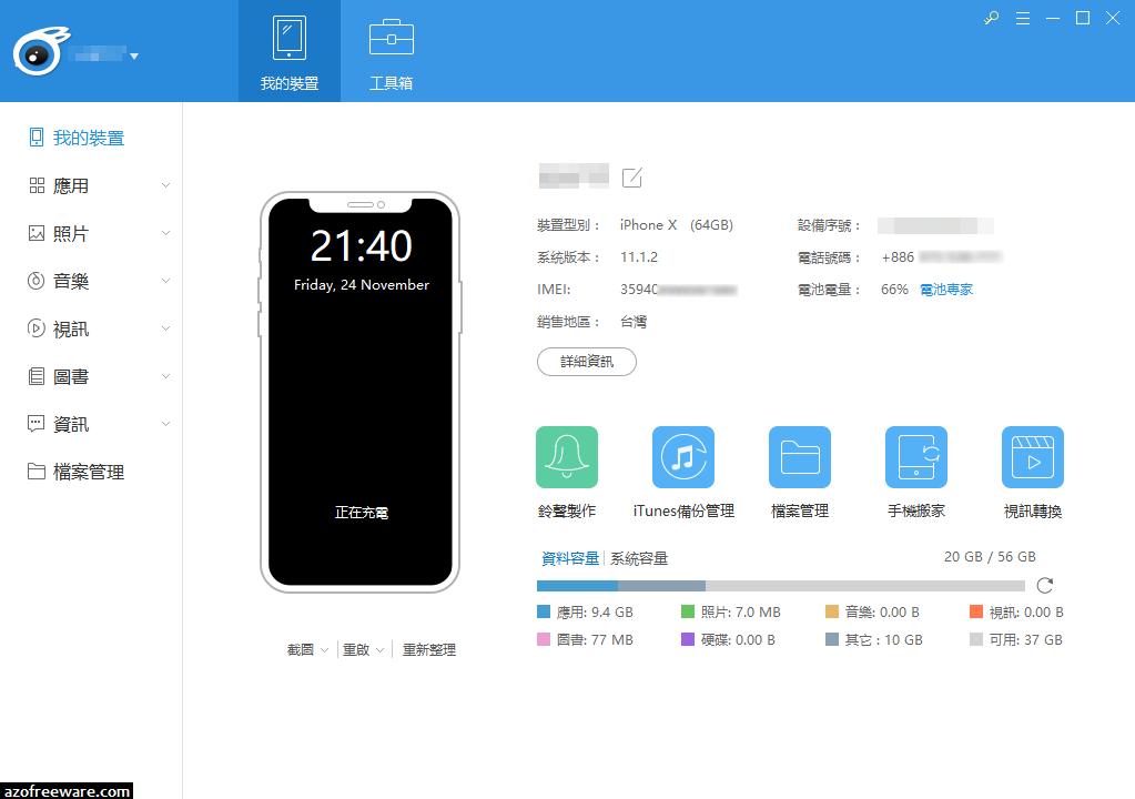 iTools 4.4.2.5 中文版 - 取代iTunes的蘋果iPhone手機備份管理工具 - 阿榮福利味 - 免費軟體下載