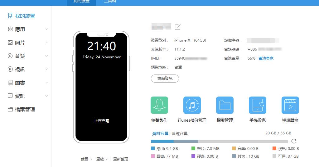 皇璽會000013: 阿榮福利味 - 免費軟體下載 iTools 4.3.3.5 中文版 - 取代iTunes的蘋果iPhone手機備份管理工具 皇璽會 ...