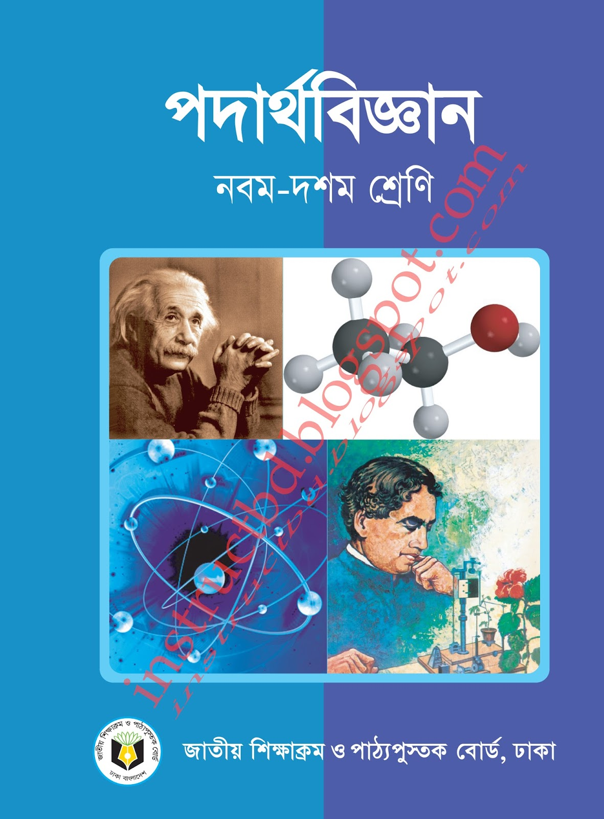 Nctb Physics Book