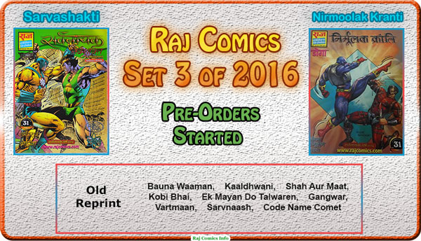 Raj-Comics-set-3-of-2016