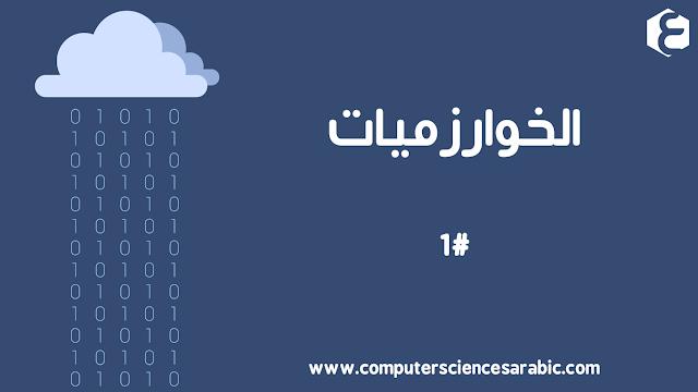 الخوارزميات بلغة البرمجة ++C : مقدمة