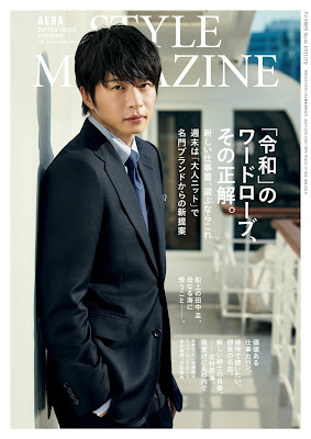 AERA STYLE MAGAZINE (アエラスタイルマガジン) Vol.44 zip online dl and discussion