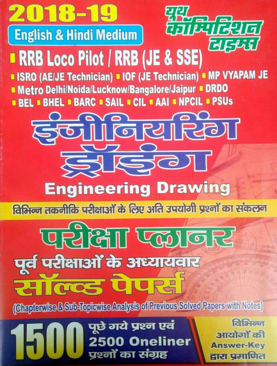 Youth Alp Cbt 2 Engineering Drawing Book Pdf Pdf Ka Adda