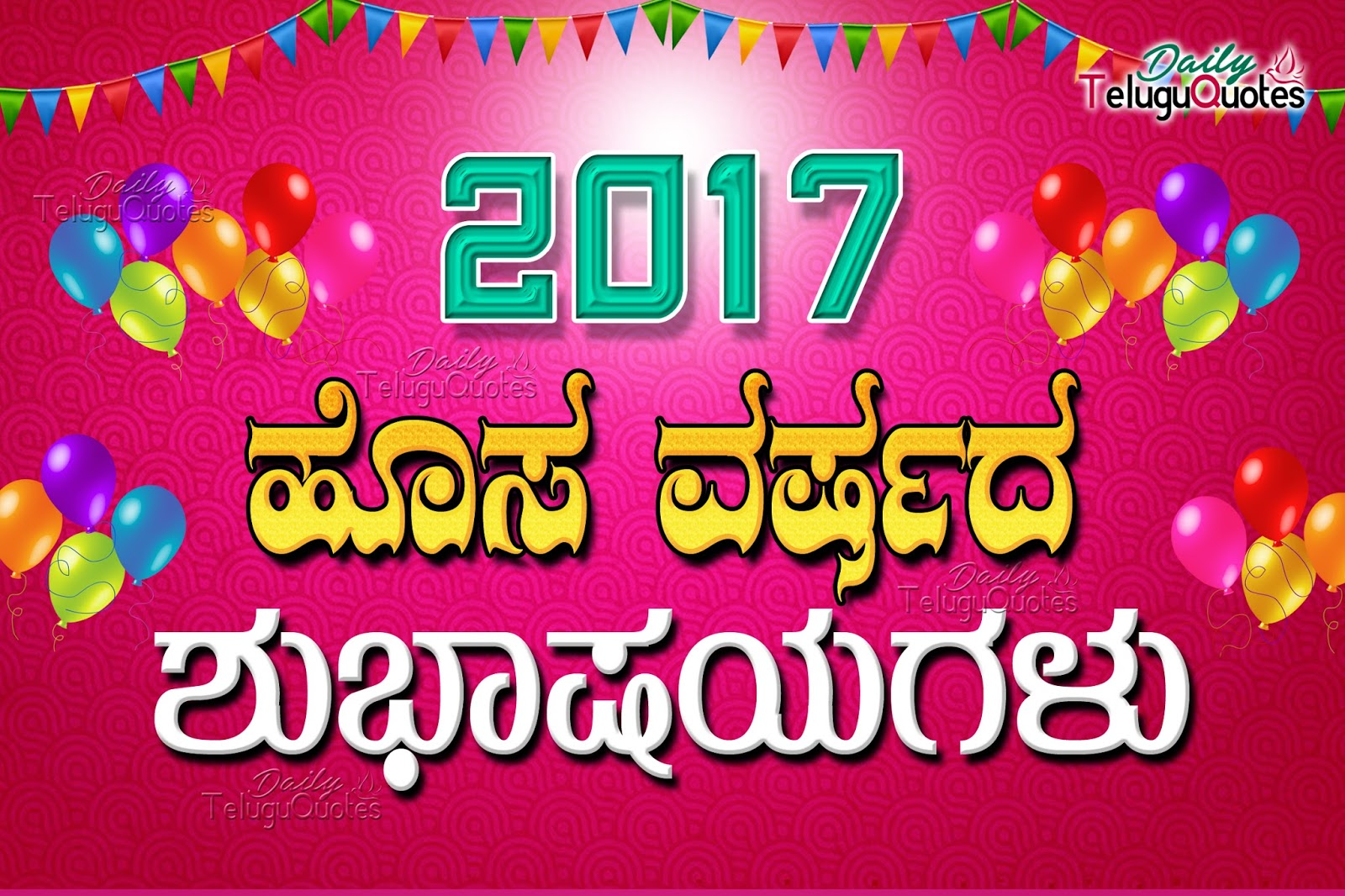 Happy new year kannada best wallpapers 2017 dailyteluguquotes 2017 happy new year kannda greetings kannada happy new year sms kannda new year cards kristyandbryce Choice Image