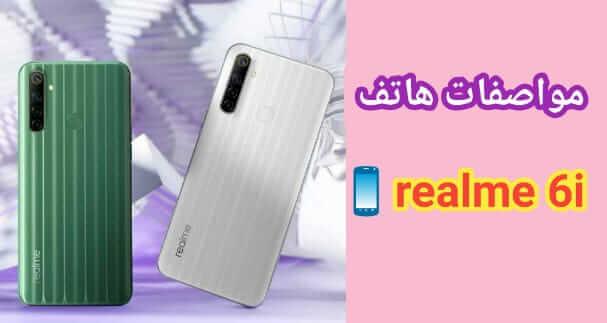 سعر و مواصفات هاتف ريلمي Realme 6i عيوب و مميزات
