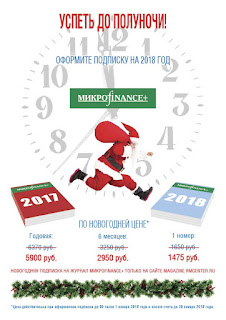 Новогодняя акция журнала МИКРОFINANCE+ «УСПЕТЬ ДО ПОЛУНОЧИ!»