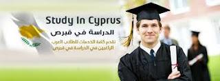 فرصة للدراسة في قبرص للطلاب الدوليين لدراسة الماجستير بتركيا