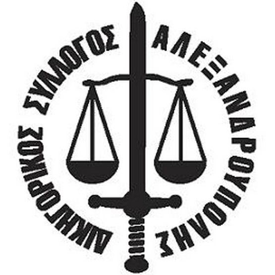 Ανακοίνωση Δικηγορικού Συλλόγου Αλεξανδρούπολης