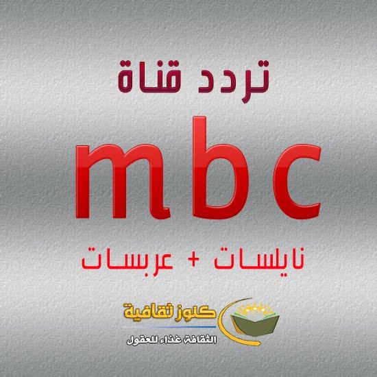 تردد قناة mbc الجديد