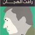 رواية رأفت الهجان تأليف صالح مرسي pdf
