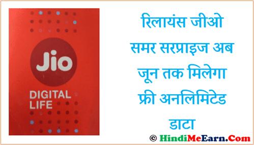 Reliance Jio latest news, update hindi