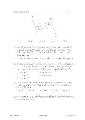 โจทย์ข้อสอบโครงการช้างเผือก นายเรืออากาศ วิชาคณิตศาสตร์พร้อมเฉลย
