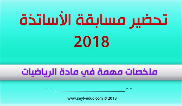 ملخص مادة الرياضيات لمسابقة الاساتذة 2018