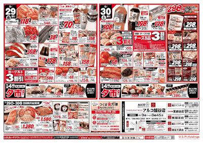 【PR】フードスクエア/越谷ツインシティ店のチラシ9月29日号
