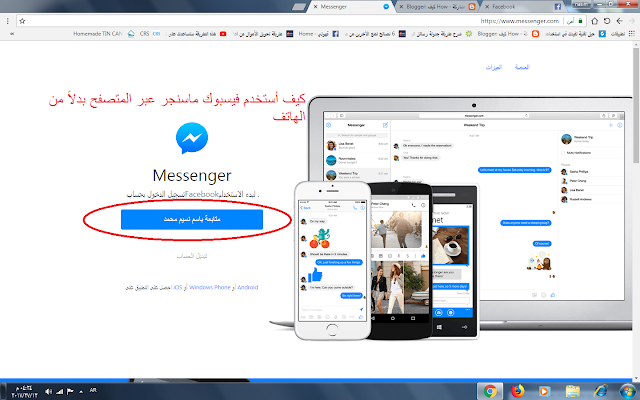 How to use Messenger Facebook on your browser