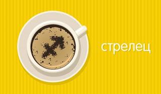 Кофейные рецепты по гороскопуhttp://eda.parafraz.space/ http://handmade.parafraz.space/