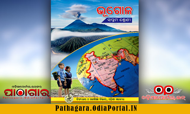 Geography (ଭୂଗୋଳ) - Class-VII School Text Book - Download Free e-Book (HQ PDF), Read online or Download Geography (ଭୂଗୋଳ) Text Book of Class -7 (Saptam), published by School and Mass Education Dept, Odisha Govt. and prepared by Teacher Education & State Council of Educational Research and Training (TE & SCERT), Odisha, This book now distributed under Odisha Primary Education Programme Authority (OPEPA).