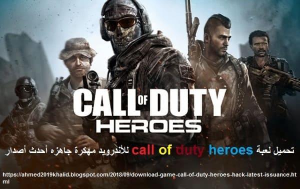 تحميل لعبة call of duty heroes للأندرويد مهكرة جاهزه أحدث أصدار